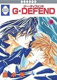 G・DEFEND(19) (冬水社・ラキッシュコミックス)
