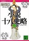 小説十八史略(二) (講談社文庫―中国歴史シリーズ)