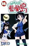 ながされて藍蘭島: 16 (ガンガンコミックス)