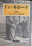 ドン・キホーテ〈正編 3〉 (1971年) (岩波文庫)