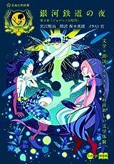 坂本真綾朗読+フルカラーブック「銀河鉄道の夜 第9章」が7月発売