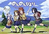 のんのんびより 1 (MFコミックス アライブシリーズ)