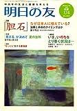 明日の友 2008年 07月号 [雑誌]