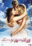 エーゲ海の誘惑 [DVD]