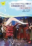 ミュージカル「パルレ」を歌って日常韓国語を学ぼう (全16曲収録CD付)