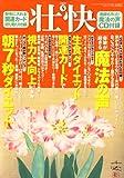 壮快 2009年 05月号 [雑誌]