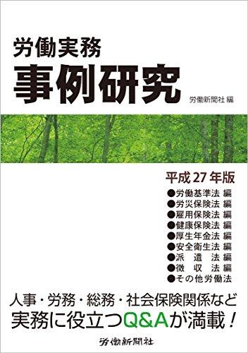 労働実務事例研究 平成27年版 完全版
