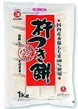 城北麺工 杵つき餅(シングルパック) 1kg