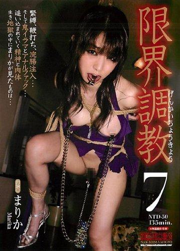 限界調教7 まりか 中嶋興業 [DVD]