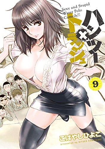 ハンツー×トラッシュ(9) (ヤングマガジンコミックス)