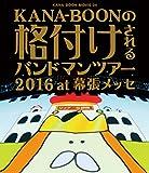 KANA-BOON MOVIE 04 / KANA-BOONの格付けされるバンドマンツアー 2016 at 幕張メッセ [Blu-ray]