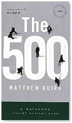 The 500 (ザ・ファイヴ・ハンドレッド) 〔ハヤカワ・ミステリ1861〕 (ハヤカワ・ポケット・ミステリ)