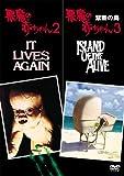 悪魔の赤ちゃん 2 & 悪魔の赤ちゃん 3 禁断の島 [DVD]