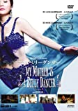 MY MOTHER IS A BELLY DANCER [DVD]