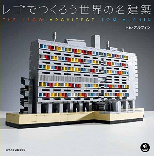 レゴでつくろう世界の名建築