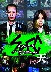 劇場版 SPEC~天~ スタンダード・エディション [DVD]