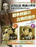 淀川長治 映画の世界 名作DVDコレクション 2013年 5/15号 [分冊百科]