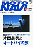 MOTO NAVI (モトナビ) 2013年 10月号 [雑誌]