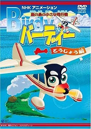 南の島の小さな飛行機 バーディー DVD-BOX