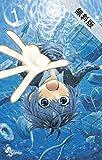 サイケまたしても(1)【期間限定 無料お試し版】 (少年サンデーコミックス)