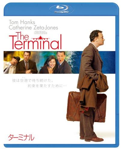 ターミナル [Blu-ray]