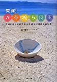 開運!お茶碗5円玉—玄関に置くだけで幸せを呼ぶ琉球風水の知恵