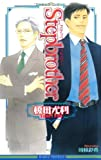 Stepbrother / 榎田 尤利 のシリーズ情報を見る