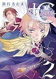 +C sword and cornett (2) (IDコミックス ZERO-SUMコミックス)