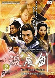 """The Tearful Sword "" Tai Seng Chinese Drama w/ Eng Subs"