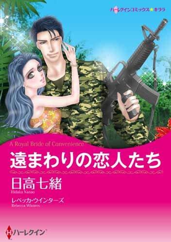 遠まわりの恋人たち (ハーレクインコミックス・キララ)