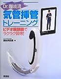 Dr.讃岐流気管挿管トレーニング: ビデオ喉頭鏡でラクラク習得!