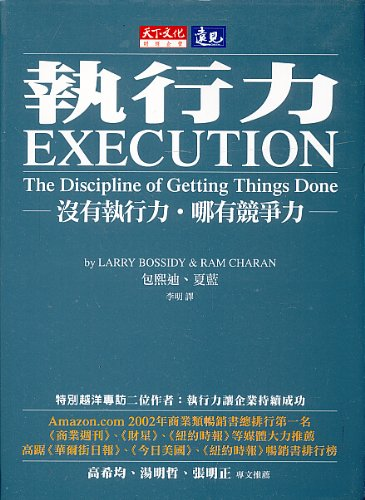 Execution: The Discipline of Getting Things Done (Taiwanese Chinese Edition)
