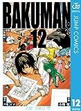 バクマン。 モノクロ版 12 (ジャンプコミックスDIGITAL)