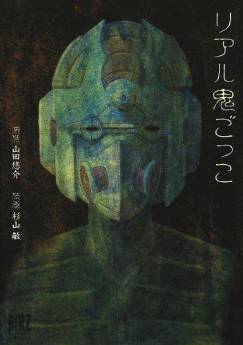 リアル鬼ごっこ (バーズコミックス スペシャル)