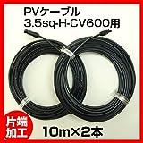 ソーラーケーブル延長ケーブル10m(MC4型コネクター付 片端 2本1セット)ESCO PVケーブル 3.5sq-H-CV600用 太陽光パネル