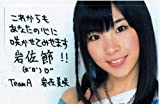 AKB48希少限定美品メッセージ入推し認定証 岩佐美咲