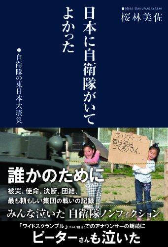 日本に自衛隊がいてよかった 自衛隊の東日本大震災