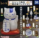 ガチャガチャ 夏目友人帳 ニャンコ先生焼き物コレクション 全8種セット