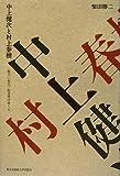 """中上健次と村上春樹―""""脱六〇年代""""的世界のゆくえ"""