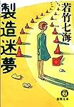 製造迷夢 (徳間文庫)