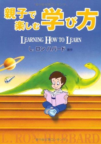 親子で楽しむ学び方
