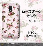 HTC J ISW13HT対応 携帯ケース【1233ローズブーケ『ピンク』】