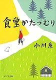 食堂かたつむり(ポプラ文庫) (ポプラ文庫 お 5-1)