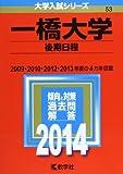 一橋大学(後期日程) (2014年版 大学入試シリーズ)
