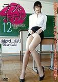 柚木しおり  ラブ*ホテル 12 美人女教師の過ち [DVD]