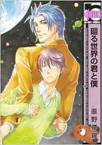 Mawaru Sekai No Kimi To Boku: 9784862638663: Amazon.com: Books
