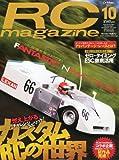 RC magazine (ラジコンマガジン) 2011年 10月号 [雑誌]
