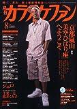 カラオケファン 2008年 08月号 [雑誌]