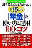 誰も教えてくれなかった!月15万円「年金」の使い方と運用100のコツ