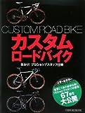 カスタムロードバイク―技あり!プロショップスタッフ仕様